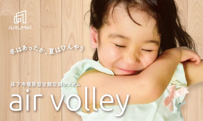 air volley