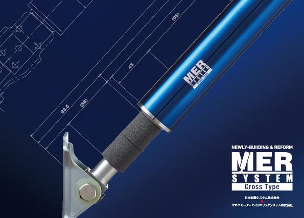 新しい地震対策の時代へ~木造住宅用制震ダンパー「MER SYSTEM Cross Type」