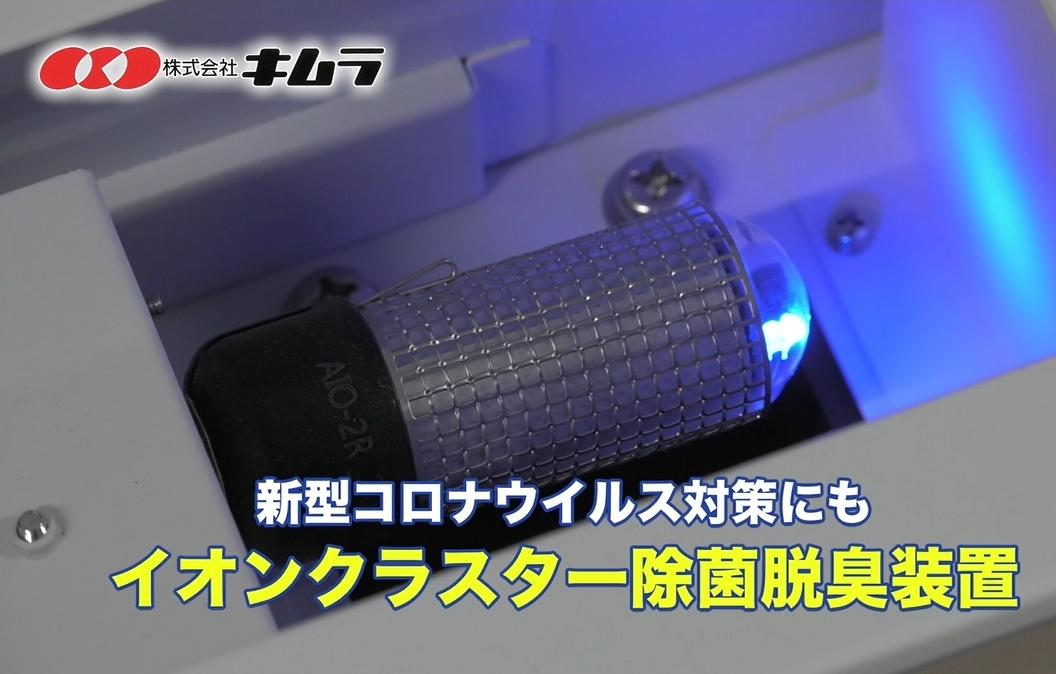 高イオン化エネルギー発生装置 イオンクラスターのご紹介